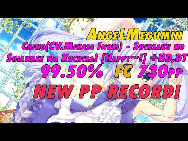 AngeLMegumin | Chino( Inori) - Shinsaku no Shiawase wa Kochira! HD,DT 99.50% FC 730PP