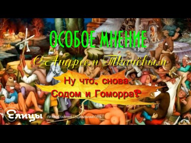 Ну что, снова Содом и Гоморра? о. Андрей Ткачев Приехали?