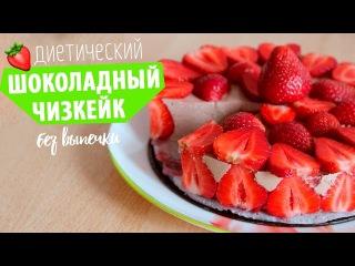 Диетический шоколадный ЧИЗКЕЙК с клубникой БЕЗ ВЫПЕЧКИ ★
