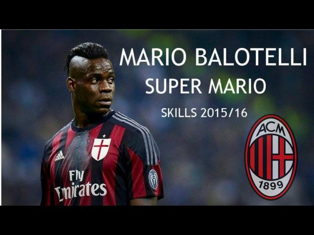 Mario Balotelli ● SUPER MARIO ● Skills Goals 2015/2016 HD