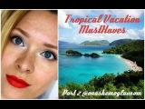 Beach Vacation MustHaves | Что взять в отпуск, в тропики | поездка на море | собираемся на отдых