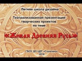 Театрализованная презентация Живая Древняя Русь