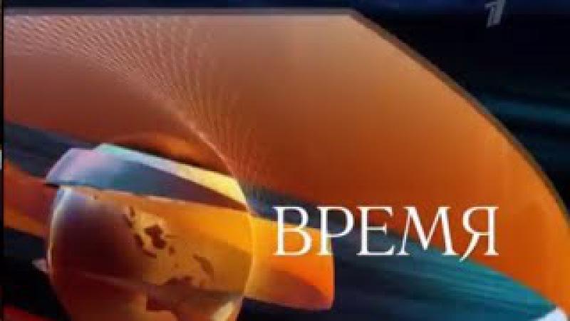 Программа ВРЕМЯ в 21.00 (01.09.2016) 01 сентября 2016 «1 канал»