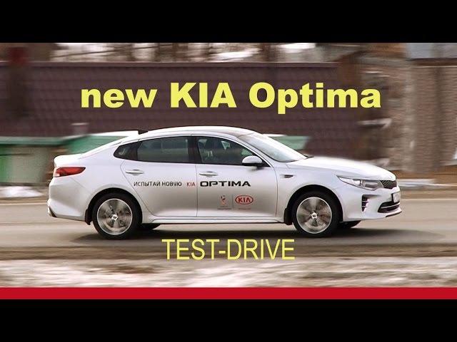 Kia Optima 2016 GT-Line КИА Оптима - ТЕСТ-ДРАЙВ Александра Михельсона