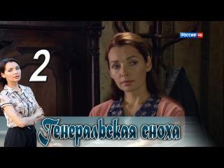 Генеральская сноха 2 серия (2013) Русская мелодрама сериал HD