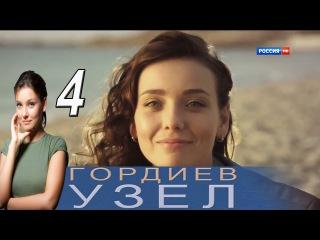 Гордиев узел 4 серия (2015) Русская мелодрама сериал HD