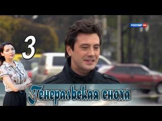 Генеральская сноха 3 серия (2013) Русская мелодрама сериал HD