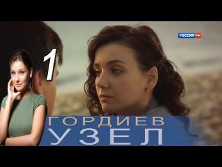 Гордиев узел 1 серия (2015) Русская мелодрама сериал HD