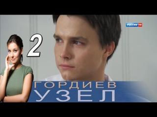 Гордиев узел 2 серия (2015) Русская мелодрама сериал HD