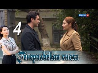 Генеральская сноха 4 серия (2013) Русская мелодрама сериал HD