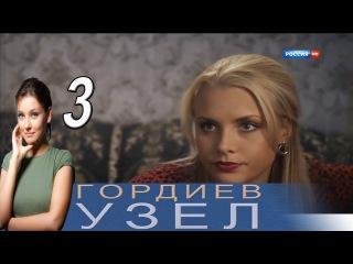 Гордиев узел 3 серия (2015) Русская мелодрама сериал HD