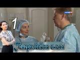 Генеральская сноха 1 серия (2013) Русская мелодрама сериал HD