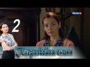 Генеральская сноха 2 серия 2013 Русская мелодрама сериал HD