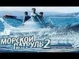 Морской патруль, 2 сезон, 6 серия, русский сериал