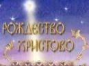 Рождество Христово , мультфильм