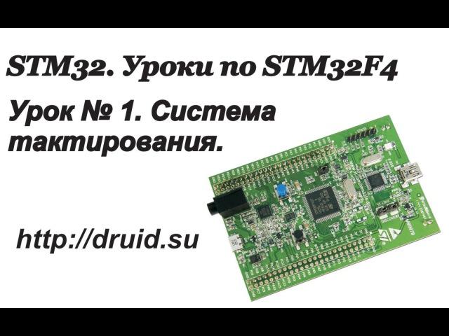 STM32 STM32F4 Урок №1 Система тактирования