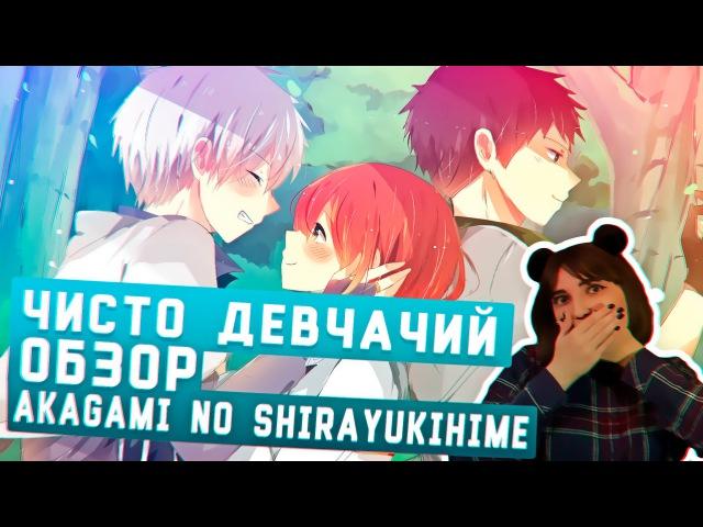 Чисто Девчачий Обзор - Akagami no Shirayukihime / Красноволосая принцесса Белоснежка [Tarelko]