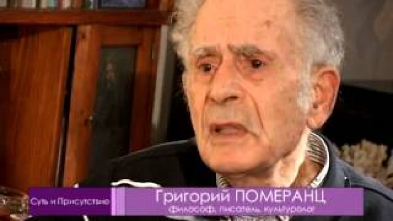 Игумен Евмений с Зинаидой Миркиной Суть и Присутствие №20