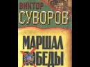 Виктор Суворов Тень Победы Маршал Жуков 1 8 HISTORY Viktor Suvorov Marshal Zhukov 1 8