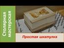Простая шкатулка из дерева своими руками Деревянная шкатулка Wooden Box