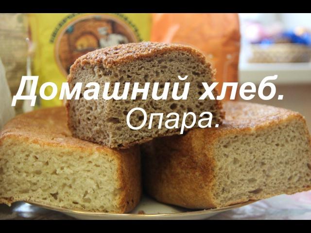 Домашний хлеб Часть II Опара