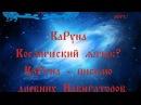 КаРуна Язык Космических навигаторов. Галактионов Дмитрий.