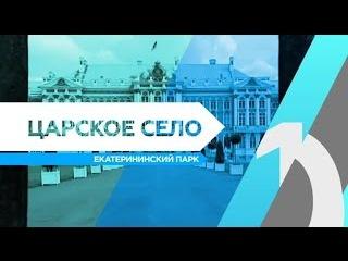 RTG TV TOP10 - Царское село. Екатерининский парк