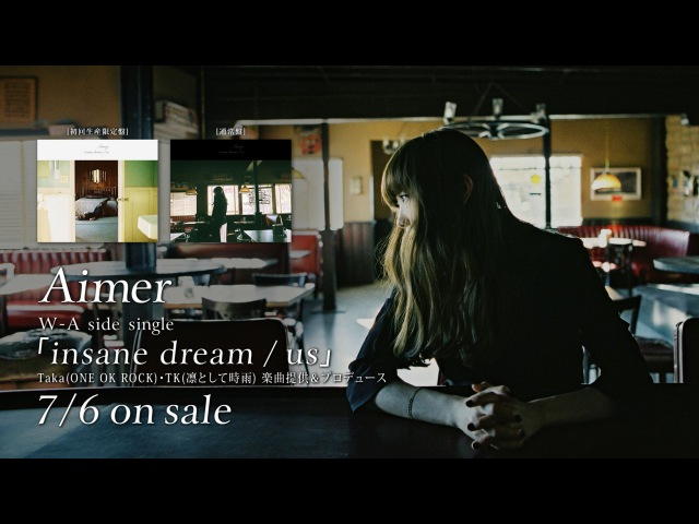 Aimer 『insane dream』 ※Taka(ONE OK ROCK)楽曲提供・プロデュース 9/21発売new album「daydream」収録