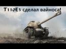 T110E3 взял вайноса на Эль-Халуфе || world of tanks console