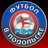 Футбол в Подольске