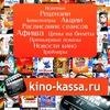 КИНОКАССА - кино и кинотеатры (kino-kassa.ru)