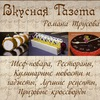 Вкусная Газета Романа Трусова рецепты рестораны