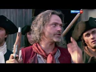 Записки экспедитора Тайной канцелярии-2 5 серия