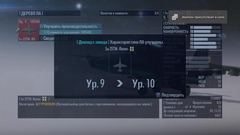 Ace Combat Infinity Su-25TM Raven 10lv. Russia