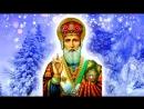 Миколай Миколай подарунки роздавай Ukrainian song