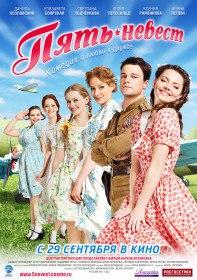 Пять невест (2011)