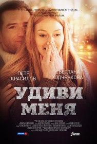 Удиви меня (2012)
