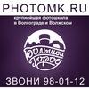 Фотошкола в Волгограде - Большой город