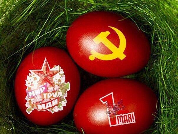 С праздником светлой Пасхи!, а также Первомаем!