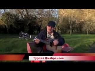 ЛУЧШАЯ ПЕСНЯ ЧЕЧНИ! 'Сыграй мне Брат' Турпал Джабраилов_low