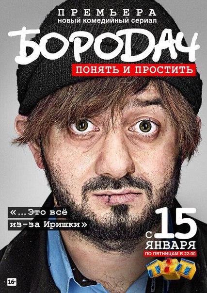 Бородач 11, 12 серия смотреть онлайн (2016) HDRip