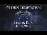 Within Temptation - Live In Kiev Концерт в Киеве (Stereo Plaza - 31.03.2015) Полный концерт