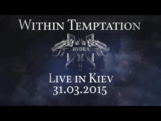 Within Temptation - Live In Kiev / Концерт в Киеве (Stereo Plaza - 31.03.2015) Полный концерт