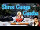 Shree Ganga Gaatha By Kumar Vishu Full Audio Song Juke Box