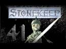 Олдскулим в Stonekeep Серия №41 Финал