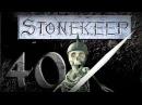 Олдскулим в Stonekeep Серия №40 Войти или не войти