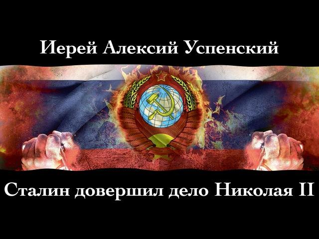 Алексий Успенский. Сталин довершил дело Николая II.