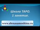 Школа Таро. Уроки таро для начинающих. Алена Самошина. Таро Уэйта.