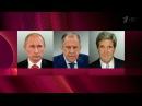 Госсекретарь США прибывает в Москву с двухдневным визитом. Новости. Первый канал