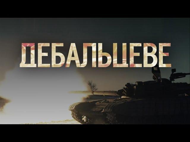 Дебальцево документальный фильм про войну на Донбассе Дебальцеве фільм про війну на Донбасі смотреть онлайн без регистрации